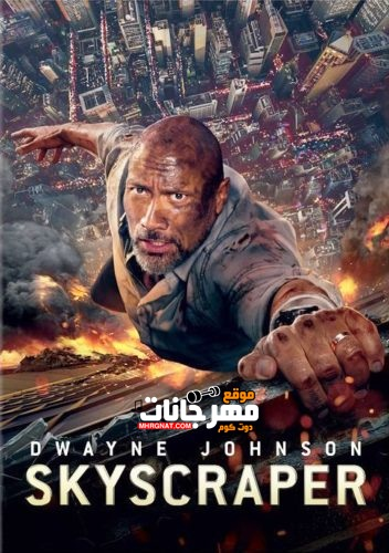 فيلم Skyscraper 2018 HDRip مترجم