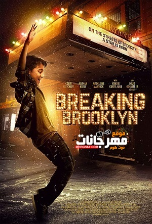 فيلم Breaking Brooklyn 2018 Web-dl مترجم