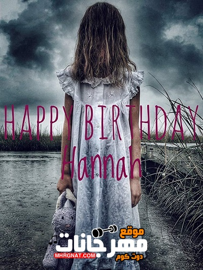 فيلم Happy Birthday Hannah 2018 Web-dl مترجم