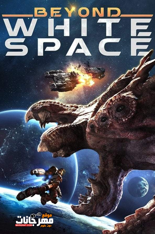 فيلم Beyond White Space 2018 مترجم