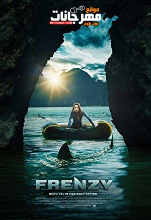فيلم Frenzy BluRay 2018 مترجم