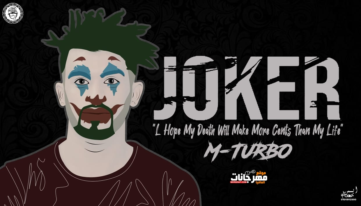 Joker M-Turbo تراك جوكر مؤمن تربو 2019